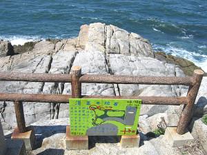 南風ヶ崎(まぜがさき)・清正の枕石