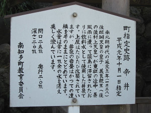 帝井(みかどい)