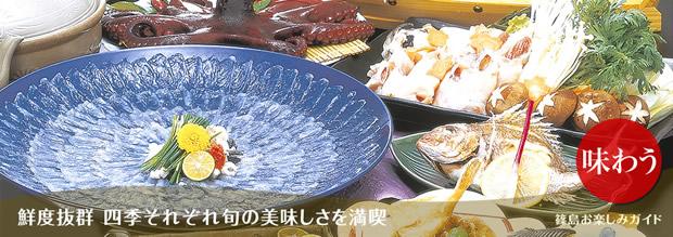篠島の美味しさをご案内