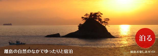 篠島での宿泊について