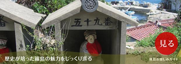 篠島の見どころ