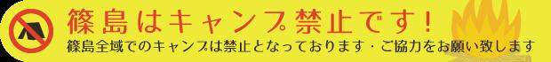篠島はキャンプ禁止です